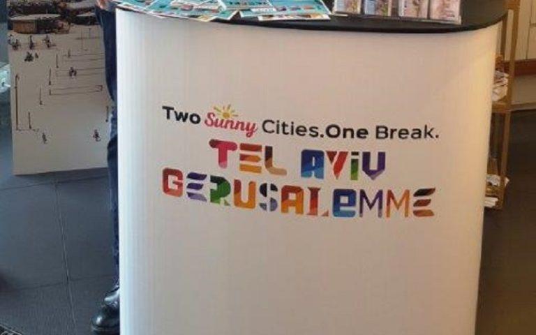 Israele, Two Sunny cities one break fa tappa a Milano
